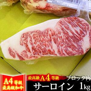 肉 牛肉 A4ランク 和牛 サーロイン ブロック 1kg A4等級 高級 ステーキ肉 かたまり 黒毛和牛 国産