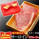 風呂敷 ギフト 敬老の日 肉 牛肉 A5ランク 和牛 サーロイン ステーキ 200g×2枚 A5等級 高級 ステーキ肉 黒毛和牛 国…