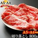 ギフト お歳暮 肉 牛肉 A4 〜 A5ランク 和牛 切り落とし すき焼き 800g 400g×2 訳あり A5 A4 しゃぶしゃぶも 黒毛和…