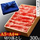 風呂敷 ギフト 肉 牛肉 A4 〜 A5ランク 和牛 切り落とし すき焼き肉 300g A4〜A5等級 しゃぶしゃぶも 黒毛和牛 お誕生…