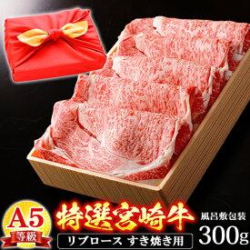 風呂敷 ギフト 肉 牛肉 宮崎牛 A5ランク リブロース すき焼き肉 300g A5等級 しゃぶしゃぶも 和牛 黒毛和牛 国産 お誕生日 内祝い ギフト プレゼント