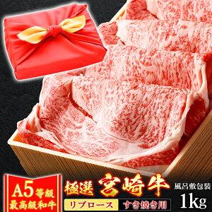 風呂敷 ギフト 肉 牛肉 宮崎牛 A5ランク リブロース すき焼き肉 1kg A5等級 高級 しゃぶしゃぶも 和牛 黒毛和牛 国産 お誕生日 内祝い プレゼント