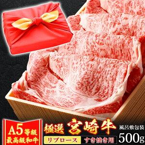 風呂敷 ギフト 肉 牛肉 宮崎牛 A5ランク リブロース すき焼き肉 500g A5等級 高級 しゃぶしゃぶも 和牛 黒毛和牛 国産 お誕生日 内祝い プレゼント