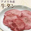 【クーポンで100円OFF】 アメリカ産 牛タン 200g ホルモン 焼き肉 焼肉 バーベキュー BBQ