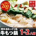 『博多 もつ鍋 セット 1〜2人前(ホルモン200g/濃縮スープ120g/麺1玉)』 本品2セット同梱でおまけ ホルモン鍋