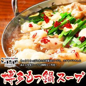 特製博多もつ鍋スープ 濃縮だし 240g(スープ1000ml用)
