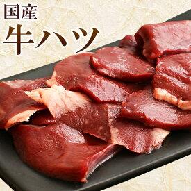 国産 牛 ハツ 100g ハート ココロ ホルモン 焼き肉 焼肉 バーベキュー BBQ もつ鍋 モツ鍋
