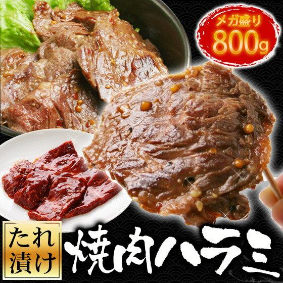 牛肉 ハラミ たれ漬け 焼肉用 800g 400g×2 ホルモン 端っこ 訳あり 焼き肉 バーベキュー BBQ
