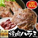【クーポンで200円OFF】 肉 牛肉 ハラミ たれ漬け 焼肉 800g 400g×2 ホルモン 端っこ 訳あり 焼き肉 バーベキュー BBQ
