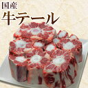【クーポンで最大1,000円OFF】 国産 牛 テール 1kg ホルモン