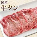 【クーポンで最大1,000円OFF】 国産 牛タン 200g ホルモン 焼き肉 焼肉 バーベキュー BBQ