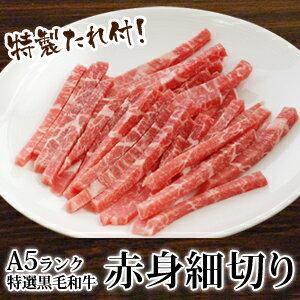牛肉 A5ランク 黒毛和牛 赤身肉の細切り 80g(特製たれ付)(要加熱) 国産 A5等級 ユッケではありません