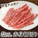 肉 牛肉 A5ランク 和牛 赤身肉の細切り 80g(特製たれ付)(要加熱) 国産 A5等級 ユッケではありません