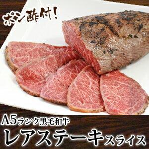 牛肉 A5ランク 黒毛和牛 レアステーキスライス 100g(ポン酢付)(要加熱) 国産 A5等級 牛タタキではありません