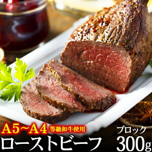 A4 〜 A5ランク 和牛 ローストビーフ ブロック 300g(ポン酢付) 黒毛和牛 国産 お誕生日 内祝い