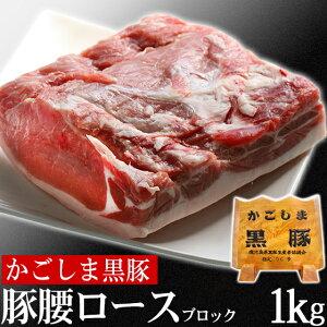 豚肉 かごしま黒豚 腰ロース ブロック 1kg 国産 ブランド 六白 ステーキ ステーキ肉 かたまり とんかつ トンカツ