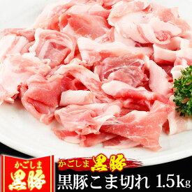 豚肉 かごしま黒豚 小間切れ 1.5kg 250g×6 切り落とし こま肉 豚 こま切れ 端っこ 訳あり 国産 ブランド 六白 黒豚