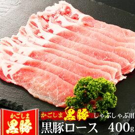 ギフト 豚肉 かごしま黒豚 腰ロース しゃぶしゃぶ肉 400g 国産 ブランド 六白 黒豚 お誕生日 内祝い プレゼント 化粧箱対応商品