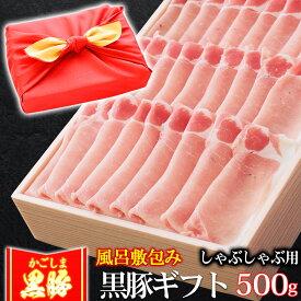 風呂敷 ギフト 豚肉 かごしま黒豚 しゃぶしゃぶ肉 500g 豚しゃぶ 国産 ブランド 六白 黒豚 お誕生日 内祝い プレゼント
