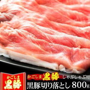豚肉 かごしま黒豚 もも 切り落とし しゃぶしゃぶ肉 800g 400g×2 訳あり ブランド 六白 黒豚 お中元 御中元
