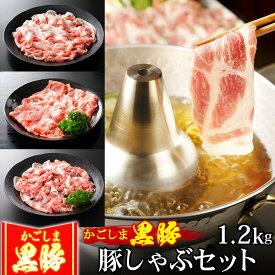 豚肉 かごしま黒豚 しゃぶしゃぶ セット 1.2kg 豚しゃぶ 3種盛り 豚バラ もも切り落とし 国産 ブランド 六白 黒豚