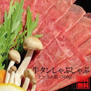 『61 牛タン薄切り しゃぶしゃぶ用 』 500g 送料無料 牛 タン 牛たん 牛肉 お肉 冷凍 肉 スライス シート 薄切り しゃぶしゃぶ 食材 美味しい お取り寄せ グルメ 喜ばれる 食べ応えあり ごちそ