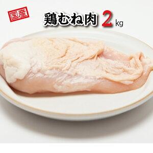 『75 鶏ムネ肉」 (2kg)鶏肉 国産 業務用 ムネ肉 むね肉 チキン 100gあたり37円 鳥肉 生 鶏 トレーニング ヘルシー ダイエット 高たんぱく低脂肪 低カロリー アミノ酸 筋トレ 鶏ハム 疲労回復 バー
