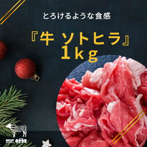 『01 牛 ソトヒラ 切り落とし 』(1000g) 1kg 牛肉 切落し 500 スライス お肉 冷凍 肉 にく 焼肉 焼き肉 牛丼 煮込み カレー用肉 カレー BBQ バーベキュー 食材 食品 お取り寄せ お取り寄せグルメ お