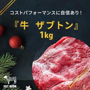 『07 牛 ザブトン 』1000g(1kg) 牛肉 肉 ざぶとん お肉 特上 ロース 肩ロース ハネシタ 冷凍 しゃぶしゃぶ 肉 鍋 希少部位 高級肉 高級 贅沢 おいしい 美味しい お取り寄せ お取り寄せグルメ お