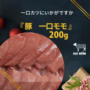 『22 豚 一口モモ 』 200g豚肉 ぶた 冷凍 食品 国産 国産豚 肉 お肉 にく 炒め物 とんかつ 串カツ 一口カツ お取り寄せ お取り寄せグルメ おうちごはん 家庭料理 料理用 調理用 美味しい