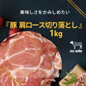 『29 豚 肩ロース切り落とし』1000g(1kg)豚肉 ロース 豚ロース 食品 冷凍 ぶた ブタ 肉 お肉 にく 切り落とし お取り寄せ お取り寄せグルメ おうちごはん 家庭料理 美味しい 炒め物 生姜焼き