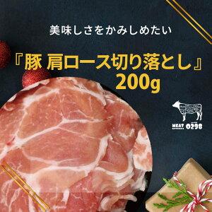 『29 豚 肩ロース切り落とし』200g豚肉 ロース 豚ロース 食品 冷凍 ぶた ブタ 肉 お肉 にく 切り落とし お取り寄せ お取り寄せグルメ おうちごはん 家庭料理 美味しい 炒め物 生姜焼き 美味し