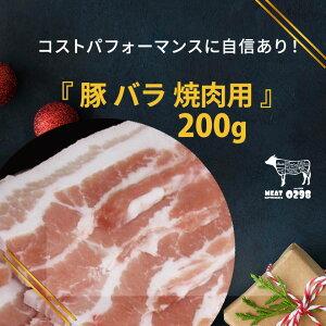 『39 豚バラ肉 焼肉用』 200g豚肉 豚バラ バラ肉 冷凍 食品 肉 お肉 にく ぶたばら ぶた ブタ 豚ばら 豚バラ肉 スライス 豚バラスライス 焼き肉 やきにく 焼肉 bbq バーベキュー 美味しい お取り
