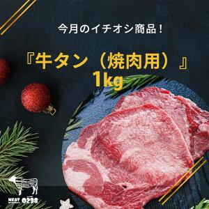 『40 牛タン 焼肉用 』 1000g 1kg 200g小分けパック 牛 タン 牛たん 牛肉 お肉 冷凍 肉 スライス 薄切り 焼肉 焼き肉 やきにく タン塩 タンしゃぶ bbq バーベキュー 食材 美味しい お取り寄せ グルメ