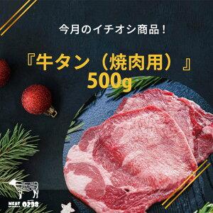 『40 牛タン 焼肉用 』 500g 牛 タン 牛たん 500 牛肉 お肉 冷凍 肉 スライス 薄切り 焼肉 焼き肉 やきにく タン塩 しゃぶしゃぶ タンしゃぶ bbq バーベキュー 食材 美味しい お取り寄せ グルメ お