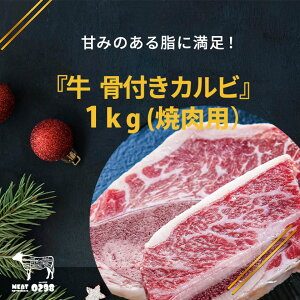 『41 牛 骨付きカルビ 焼肉用 』 1000g(1kg) カルビ 牛カルビ 牛肉 お肉 肉 食品 骨付き肉 骨付き 冷凍 にく 赤身 焼き肉 焼肉 やきにく バーベキュー 食材 お取り寄せ お取り寄せグルメ 家庭料