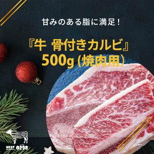 『41 牛 骨付きカルビ 焼肉用 』 500g カルビ 牛カルビ 牛肉 お肉 肉 食品 骨付き肉 骨付き 冷凍 にく 赤身 焼き肉 焼肉 やきにく バーベキュー 食材 お取り寄せ お取り寄せグルメ 家庭料理 おう
