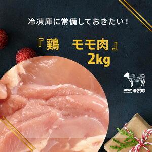 『73 鶏モモ肉』 (2kg)鶏肉 もも 業務用 モモ肉 もも肉 チキン モモ肉 約2kg 鳥肉 とり肉 生 鶏 贈り物 ギフト グランピング 鶏もも肉 お肉 美味しい BBQ 鶏肉料理 おうちレストラン お取り寄せ お