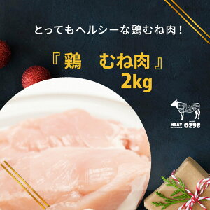 『75 鶏ムネ肉」 (2kg)鶏肉 国産 業務用 ムネ肉 むね肉 チキン ムネ肉 2kg 鳥肉 とり肉 生 鶏 贈り物 ギフト グランピング 鶏むね肉 お肉 美味しい BBQ 鶏肉料理 おうちレストラン お取り寄せ お取