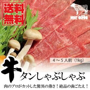 『61 牛タン薄切り しゃぶしゃぶ用 』 1000g(1kg) 送料無料 牛 タン 牛肉 お肉 冷凍 肉 スライス 薄切り しゃぶしゃぶ タンしゃぶ 美味しい お取り寄せ グルメ 喜ばれる 食べ応えあり ごちそう