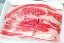 北海道産 和牛バラスライス 400g