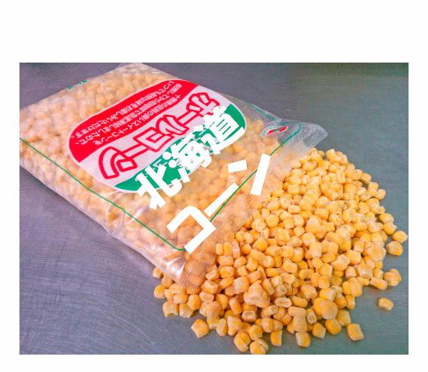 北海道産 冷凍 ホールコーン 業務用1kg