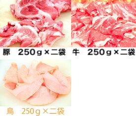送料無料 豚・牛・鶏 切り落とし詰め合わせセット 1.5kg