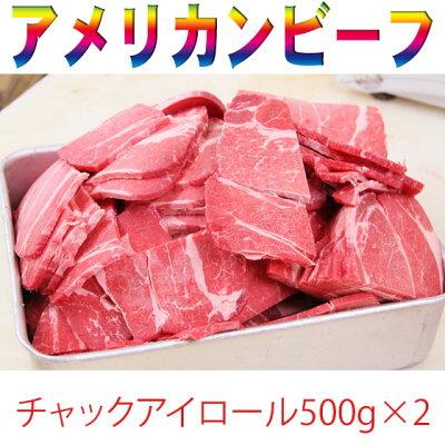 送料無料アメリカンビーフプライムカルビ1kg(500g×2袋)
