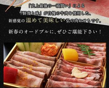 弘の肉おせちおせち2022年2022弘の肉二段重オードブル2〜4人前冷凍