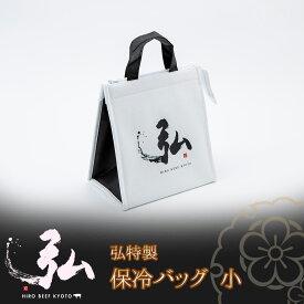 弘特製保冷バッグ 小 京のお肉処 弘 ミートショップ ギフト プレゼント 袋