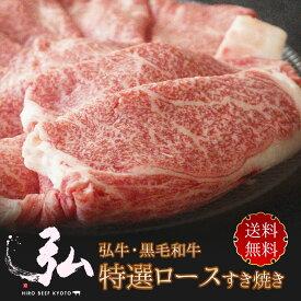 弘牛・黒毛和牛 特選ロースすき焼き用 400g | 京のお肉処 弘 ミートショップ 肉 牛肉 国産 ロース すき焼き