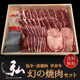 弘牛・京都肉 平井牛 幻の焼肉セット ギフト おすすめ 焼き肉 焼肉 京のお肉処 弘 ミートショップ セット 詰め合わせ 牛肉