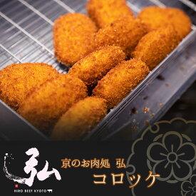 冷凍 弘特製コロッケ(5個入り)