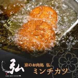 冷凍 弘のこだわりミンチカツ(10個入り)